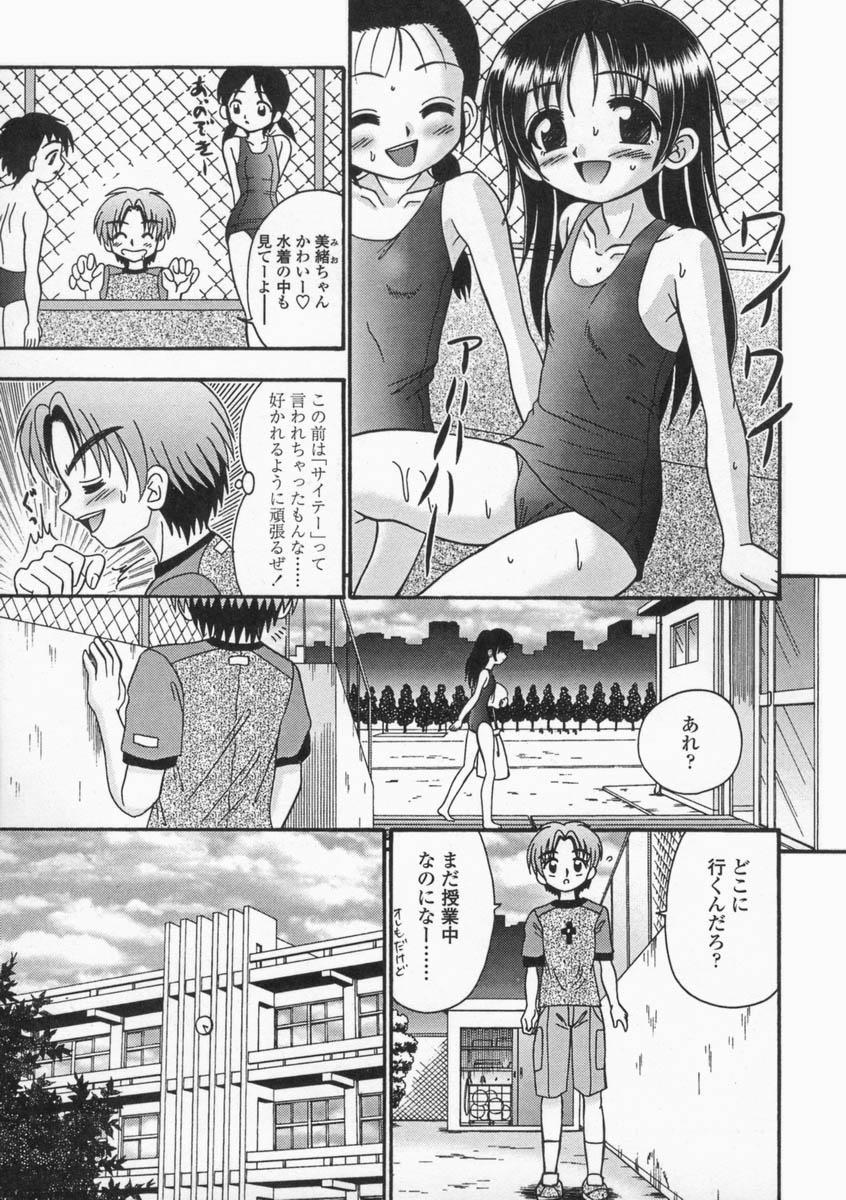 Bubunteki Otonaka Keikaku 118