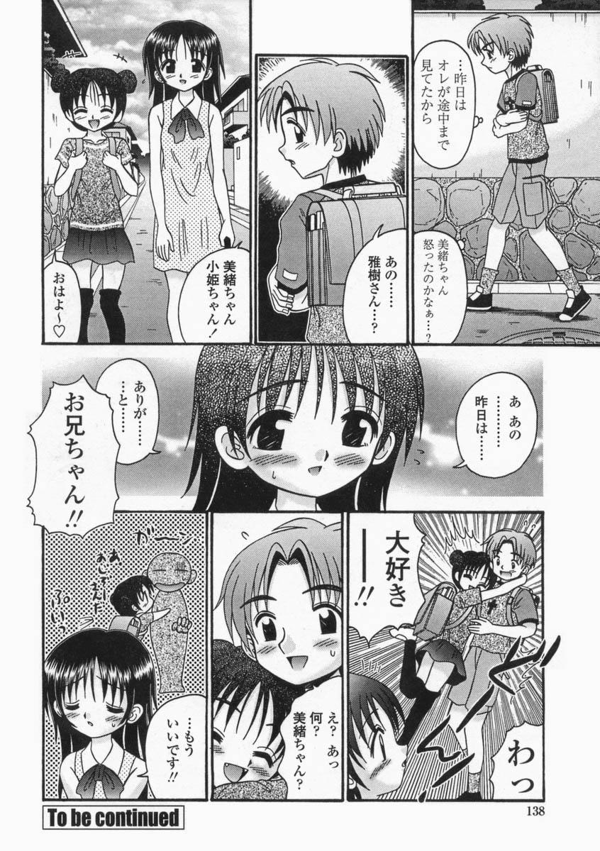 Bubunteki Otonaka Keikaku 137