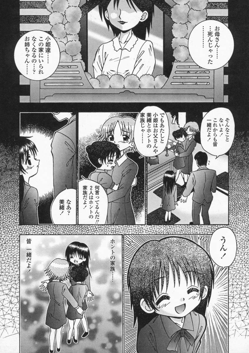 Bubunteki Otonaka Keikaku 138
