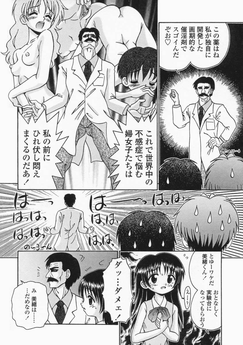 Bubunteki Otonaka Keikaku 143