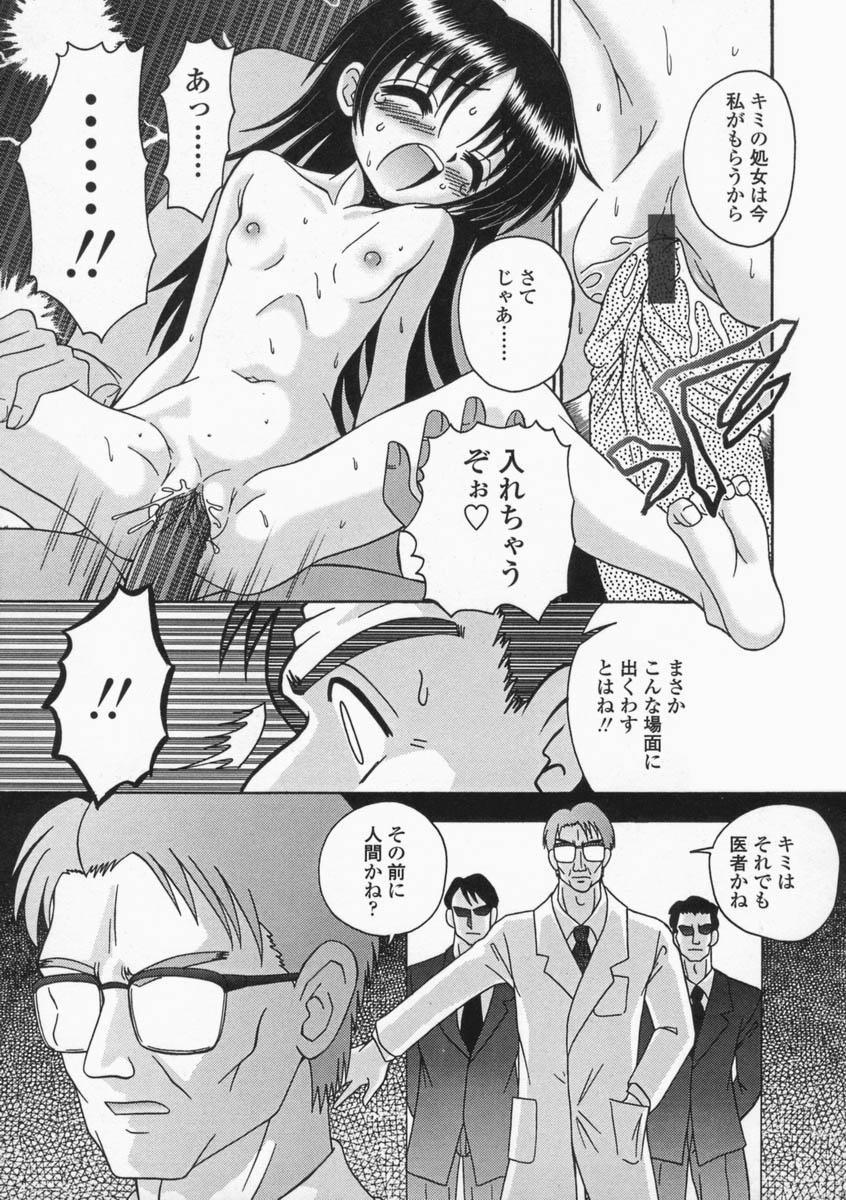 Bubunteki Otonaka Keikaku 162