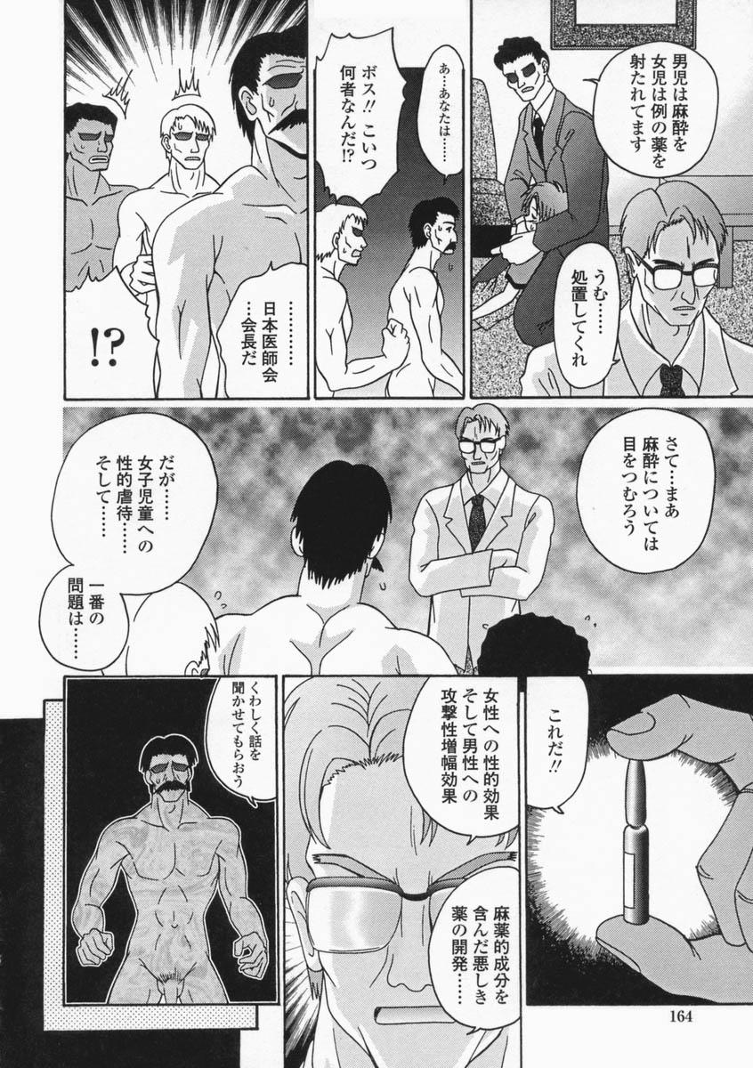 Bubunteki Otonaka Keikaku 163