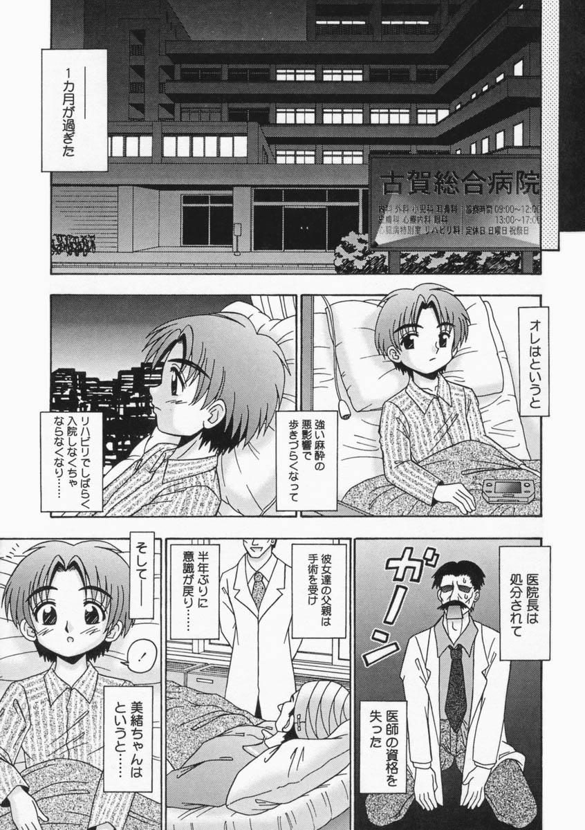 Bubunteki Otonaka Keikaku 164