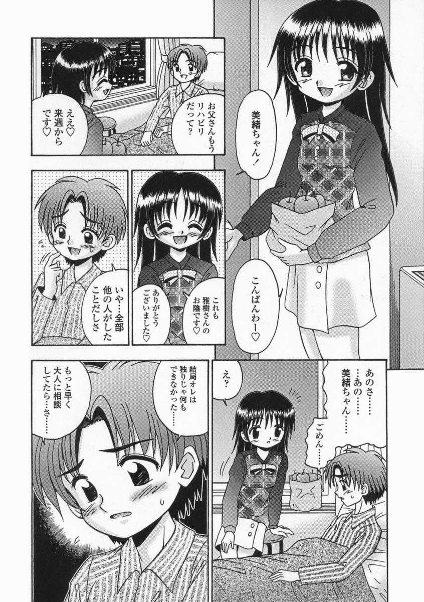Bubunteki Otonaka Keikaku 165