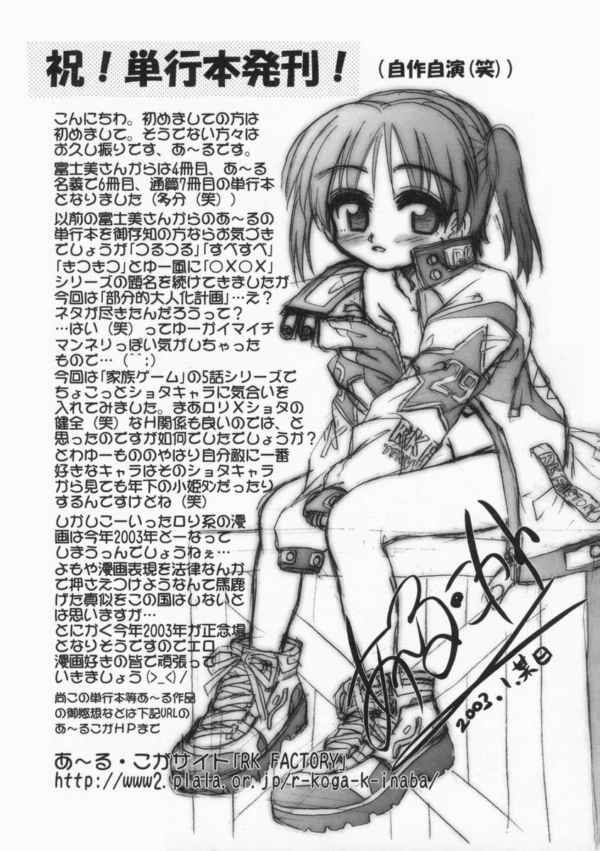 Bubunteki Otonaka Keikaku 182
