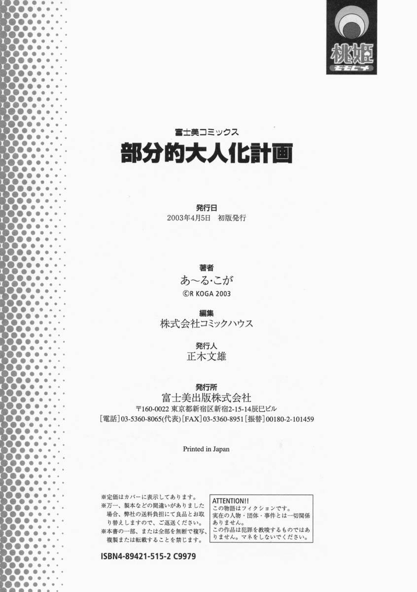 Bubunteki Otonaka Keikaku 183