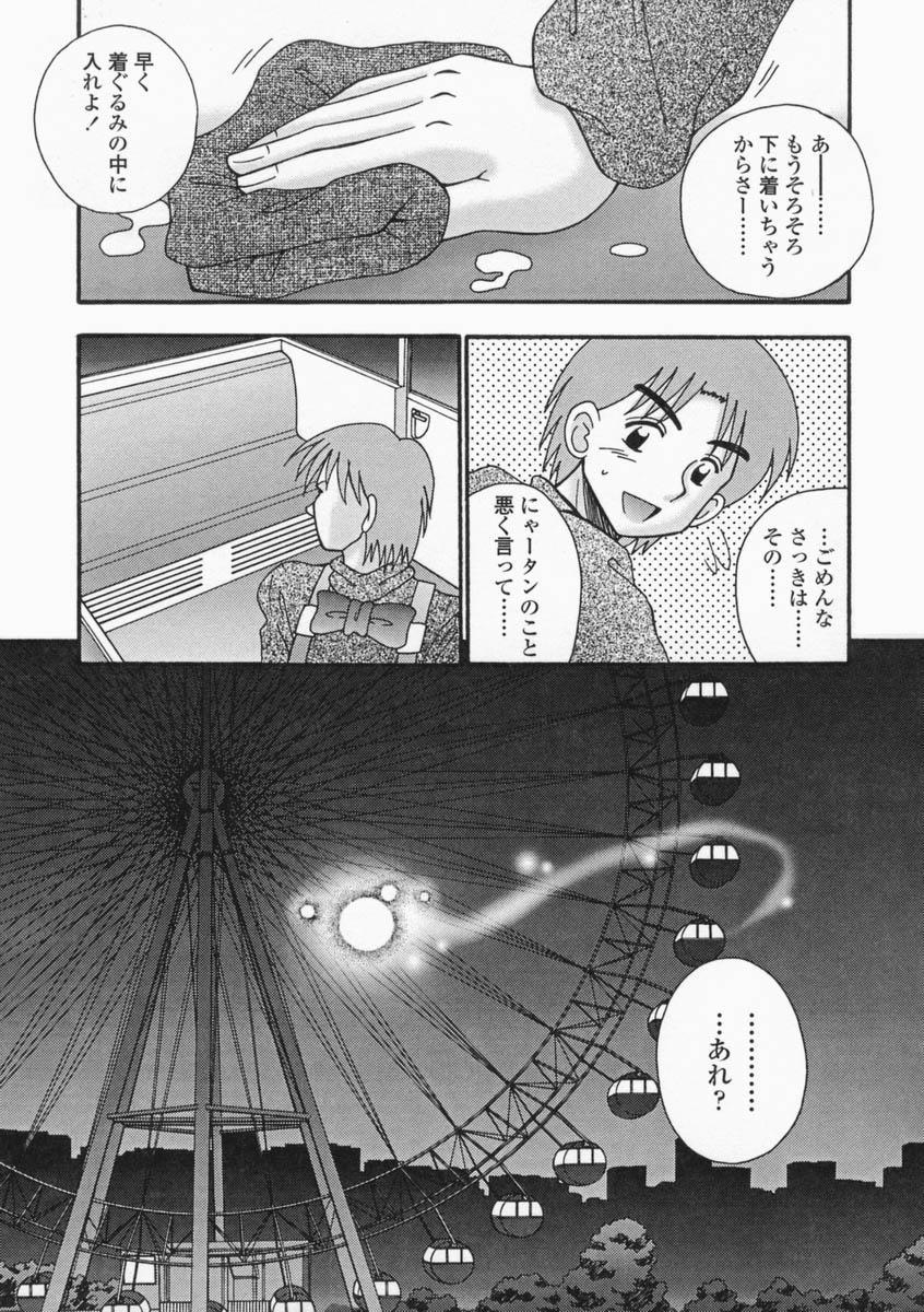 Bubunteki Otonaka Keikaku 52