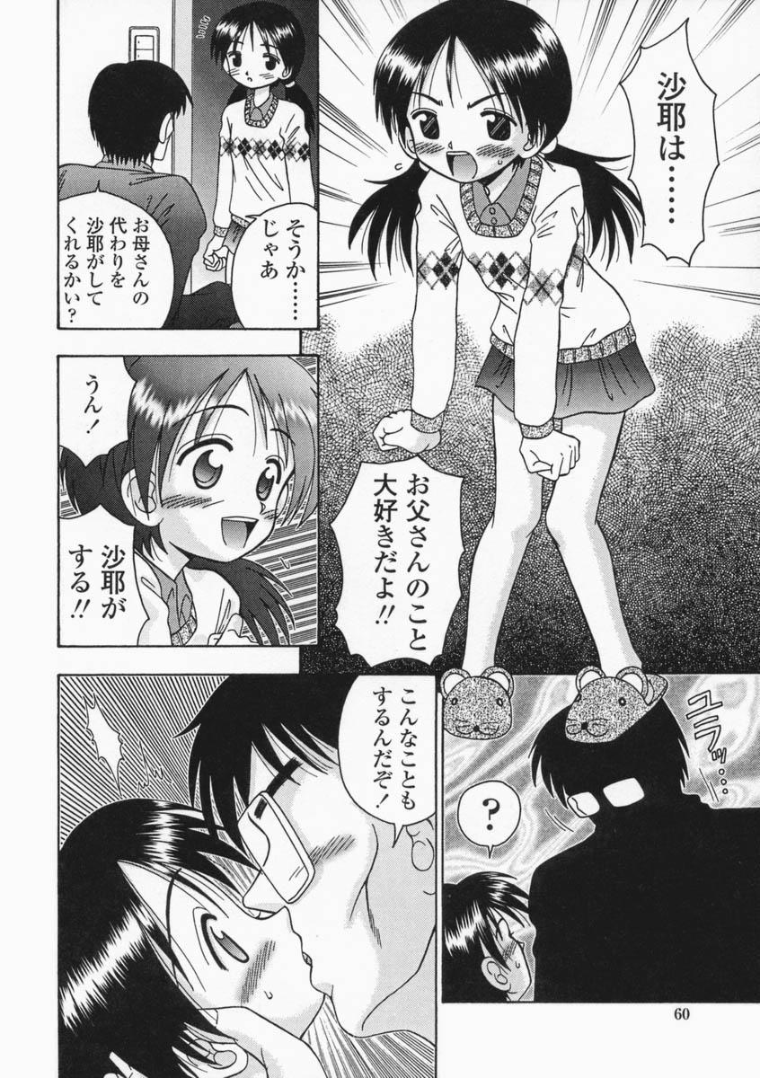 Bubunteki Otonaka Keikaku 59