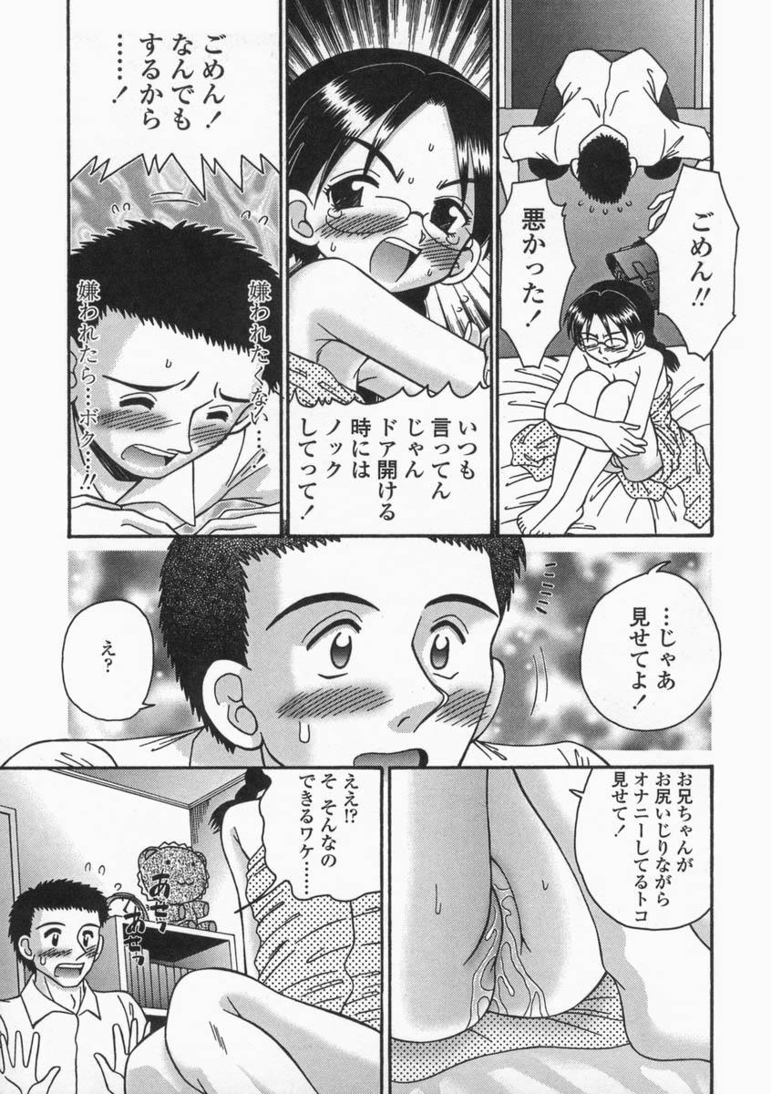 Bubunteki Otonaka Keikaku 74