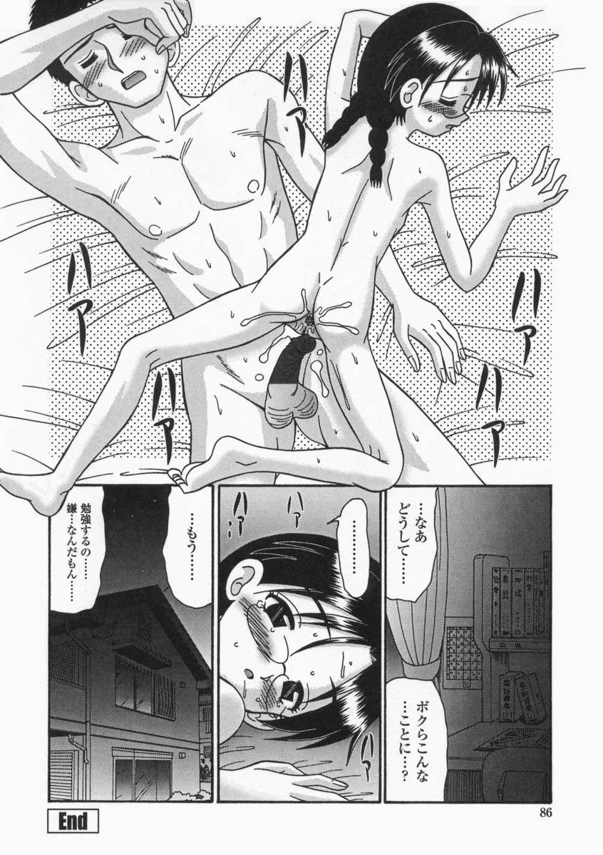 Bubunteki Otonaka Keikaku 85
