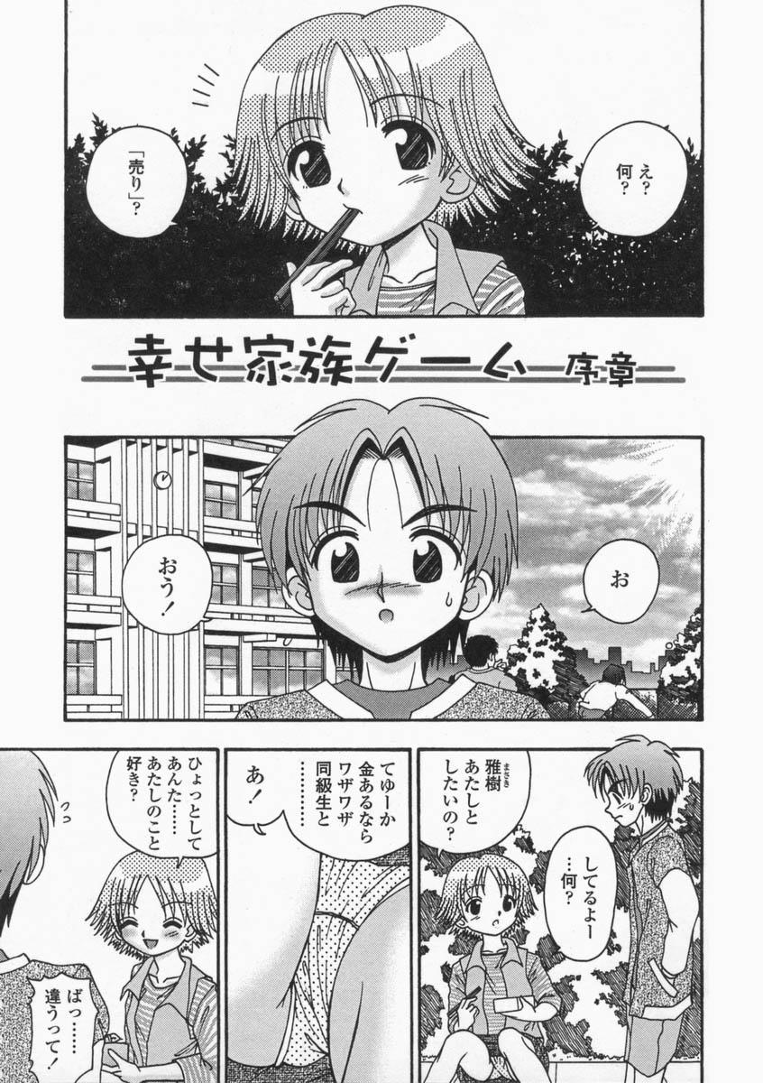 Bubunteki Otonaka Keikaku 86