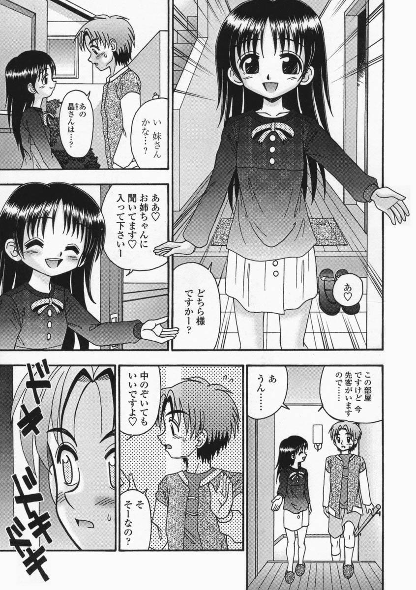 Bubunteki Otonaka Keikaku 88