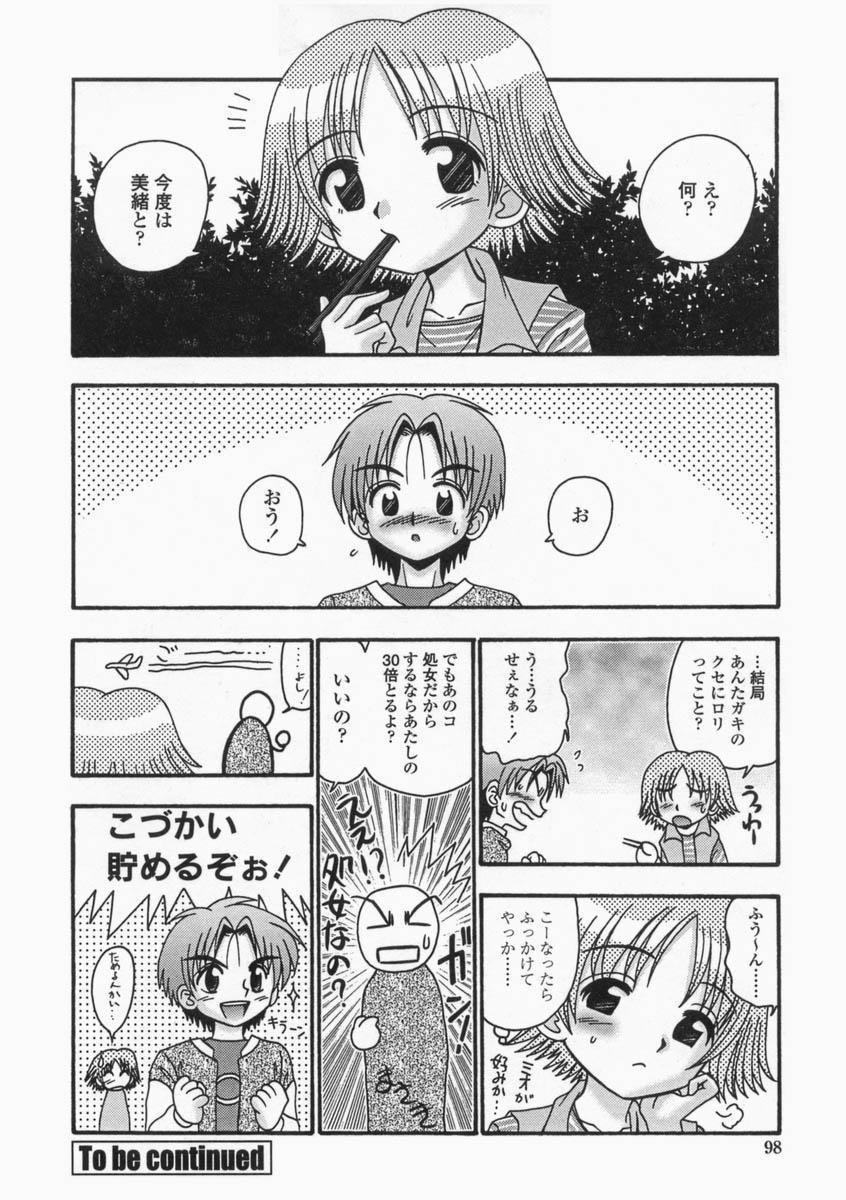 Bubunteki Otonaka Keikaku 97
