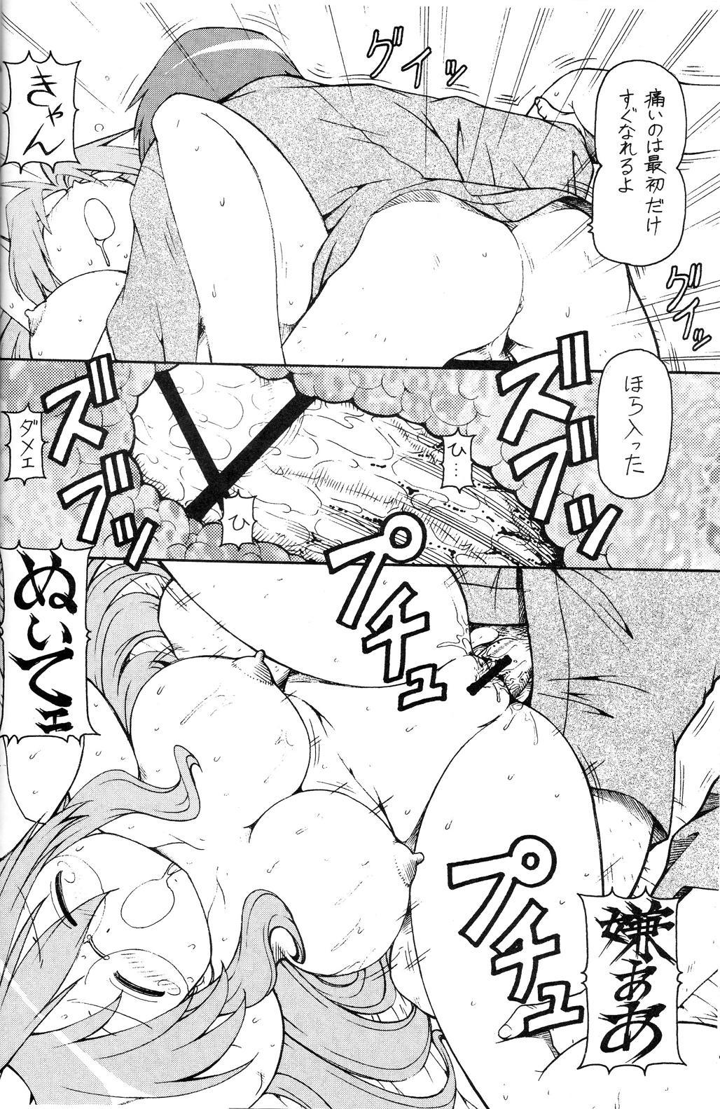 Yatteke! Sailor Fuku 1 18