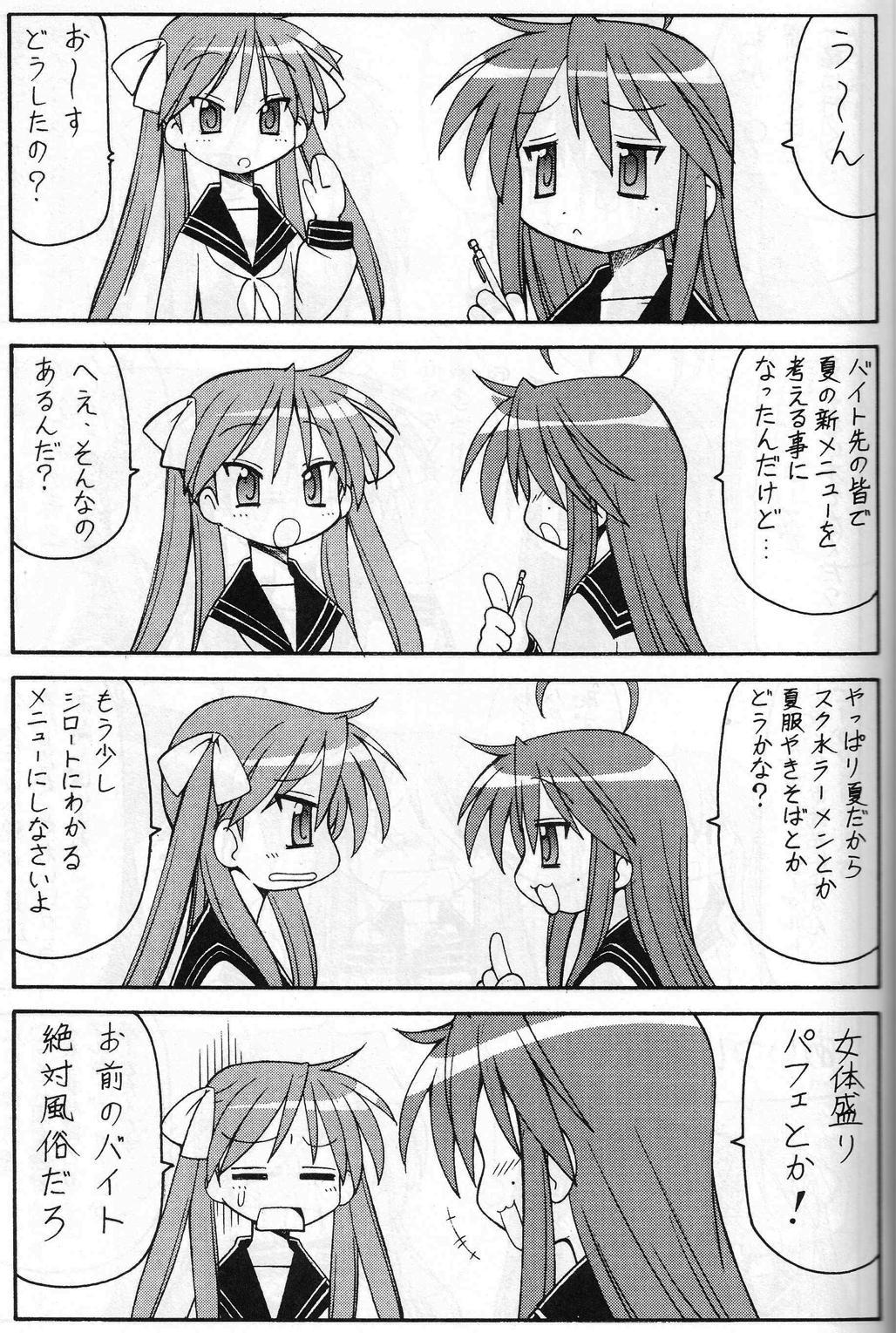 Yatteke! Sailor Fuku 1 25