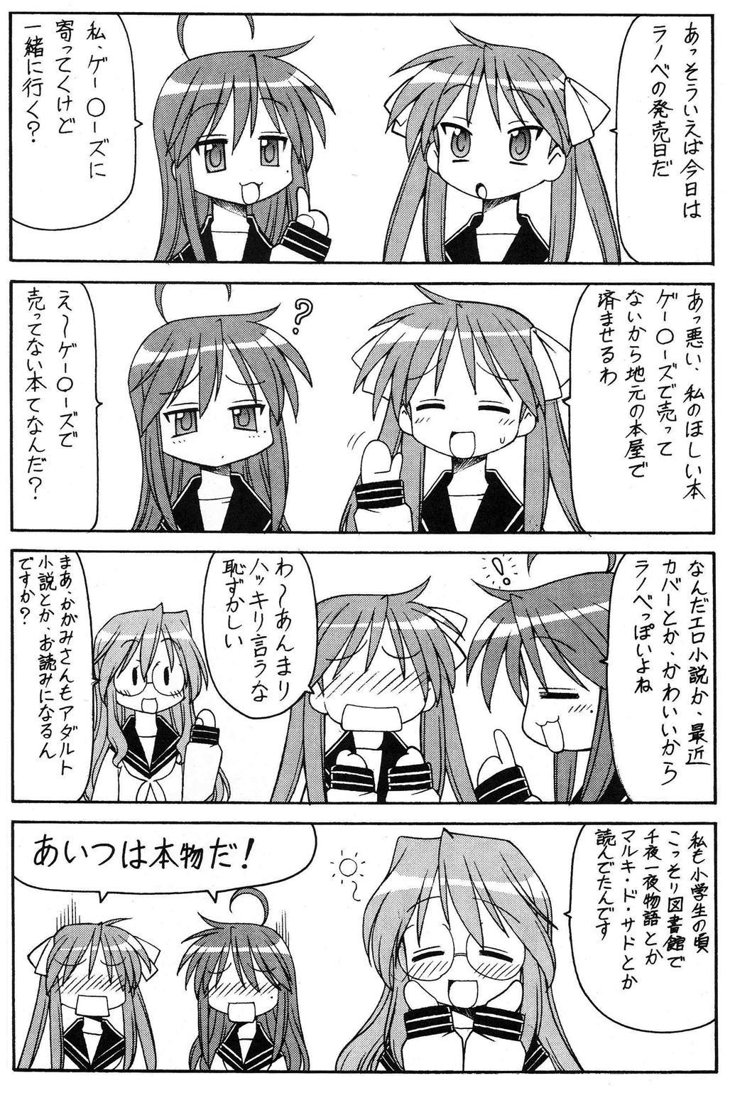 Yatteke! Sailor Fuku 1 26