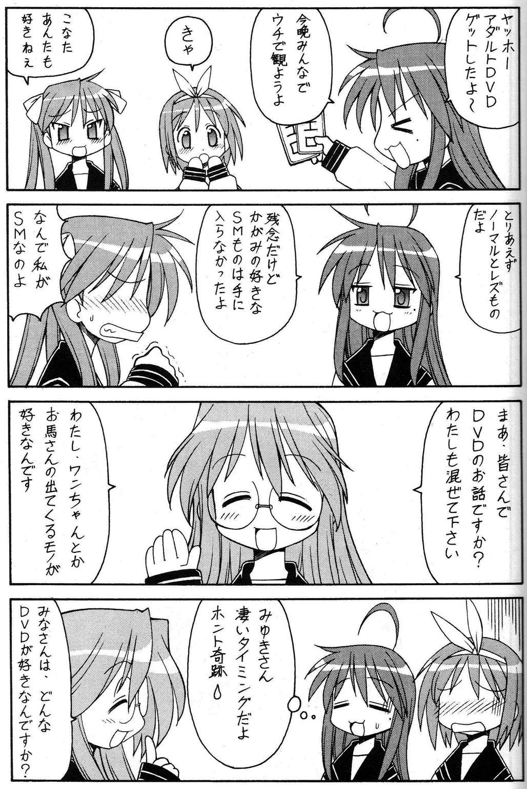 Yatteke! Sailor Fuku 1 27