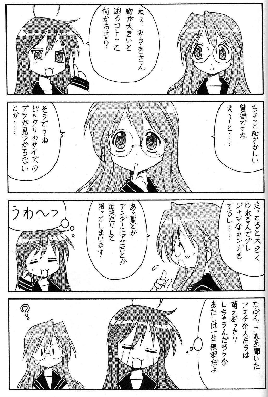 Yatteke! Sailor Fuku 1 29