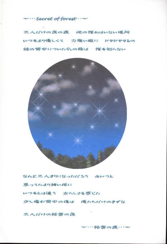 Secret of Forest 43