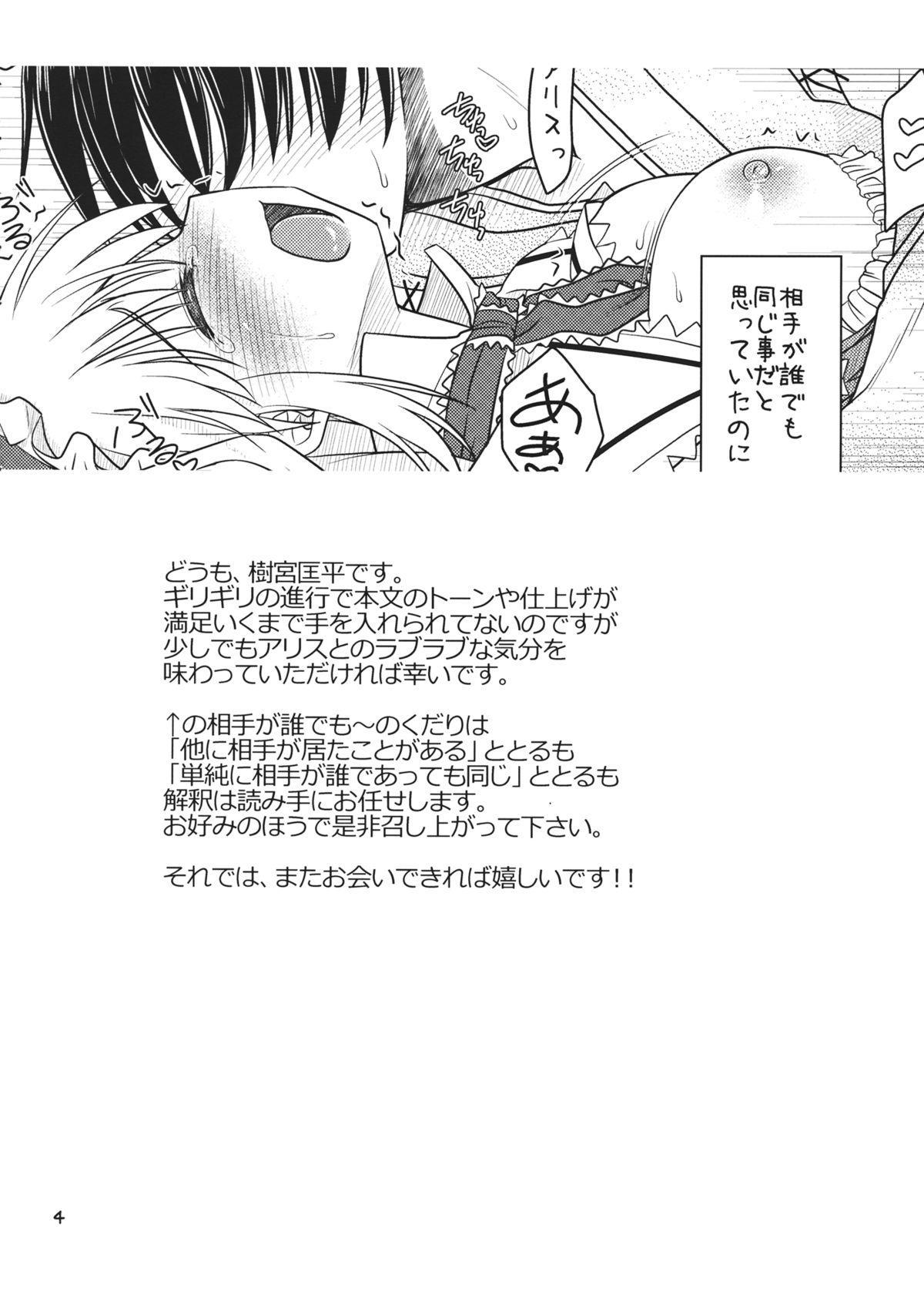 Nanairo to Koibito Play 3 2