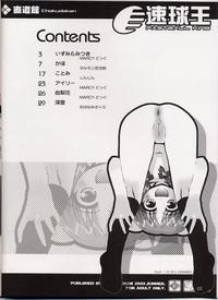Sokkyuuou 8 2