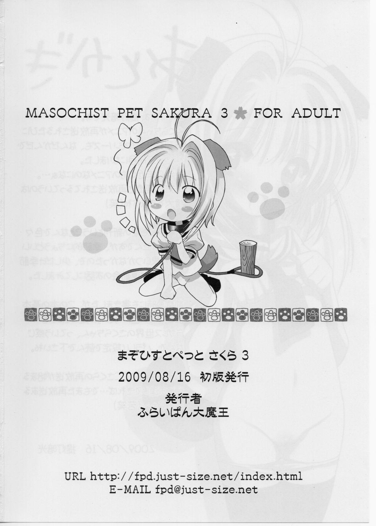 Masochist Pet Sakura 3 16