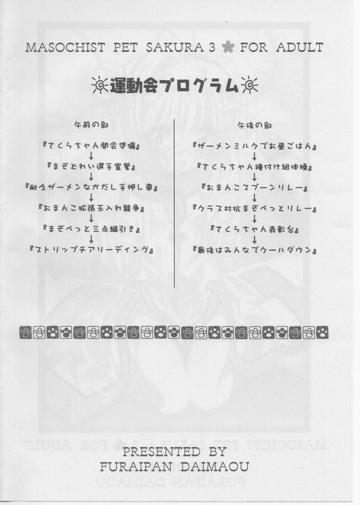 Masochist Pet Sakura 3 2