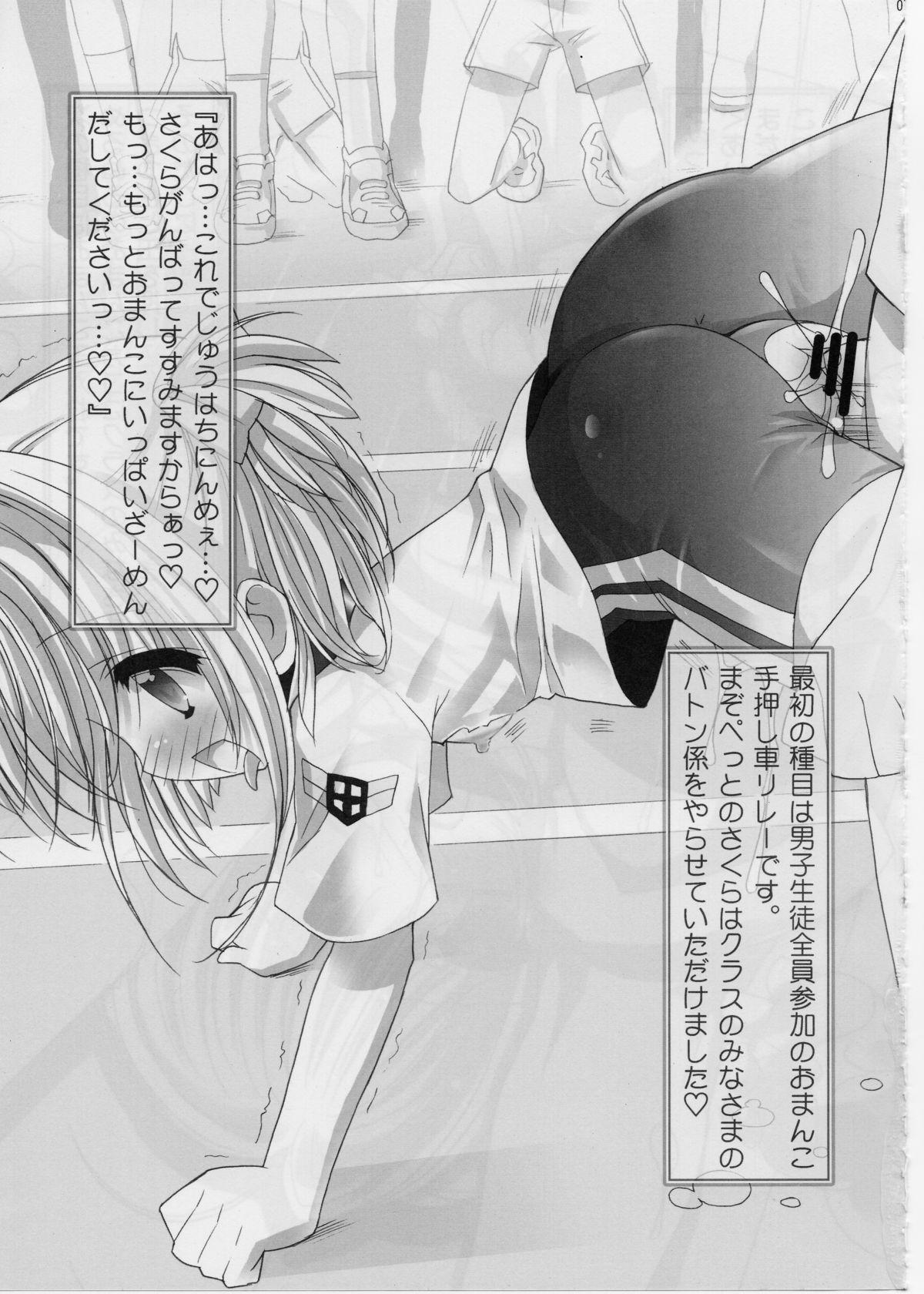 Masochist Pet Sakura 3 5