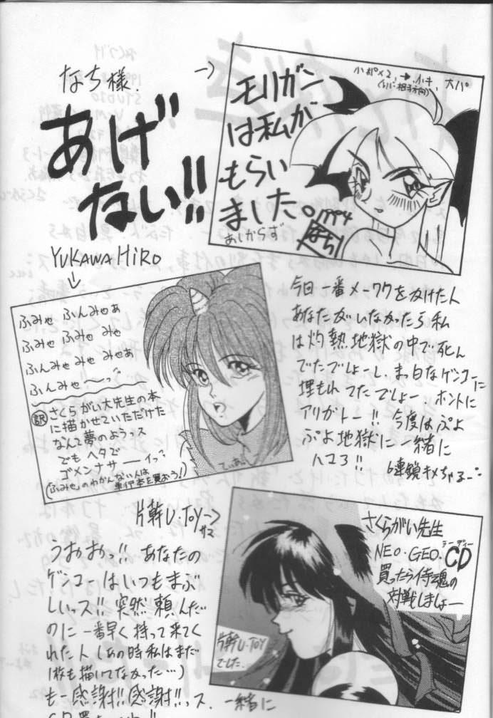 NakoNako 37