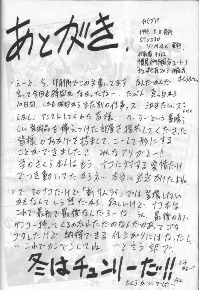 NakoNako 38