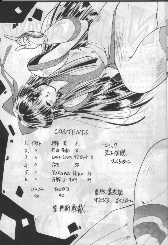 NakoNako 3