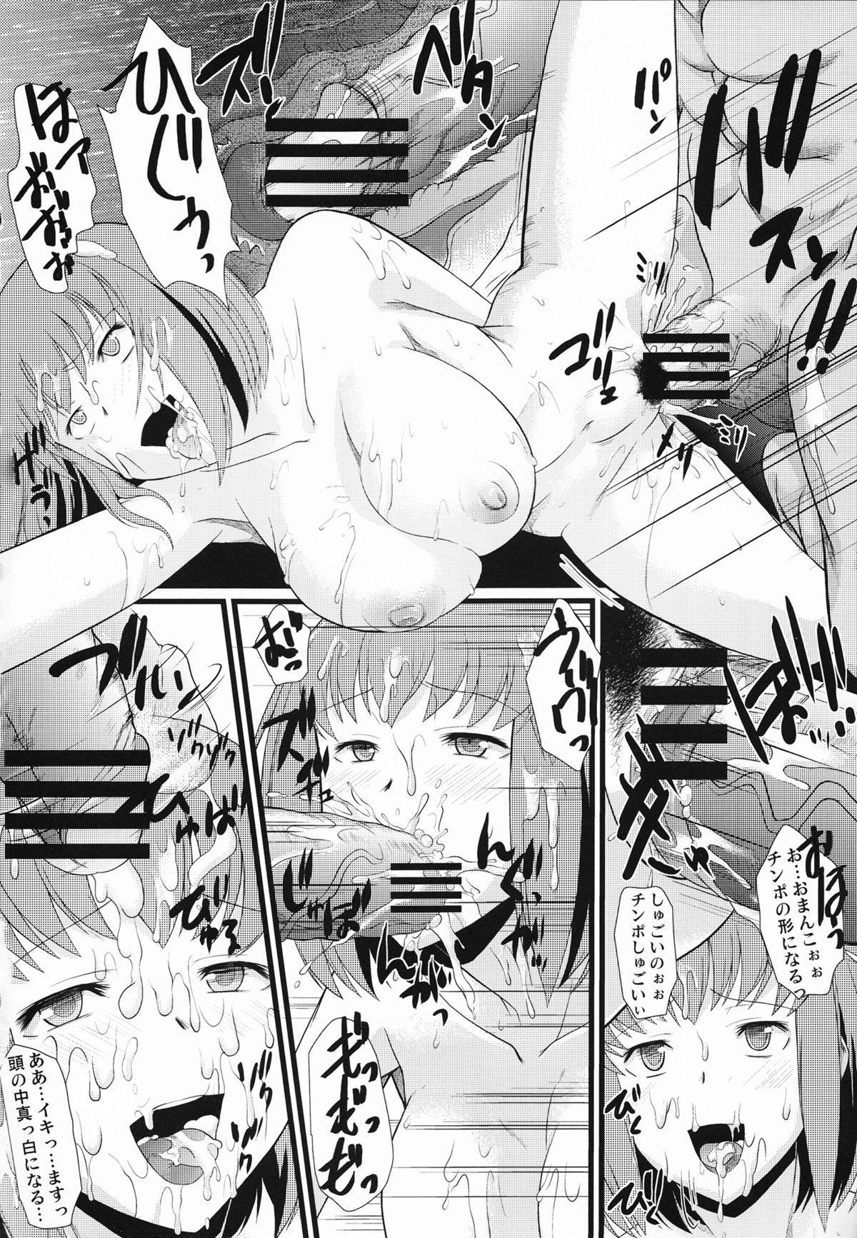 Yoru no Tenshi 19