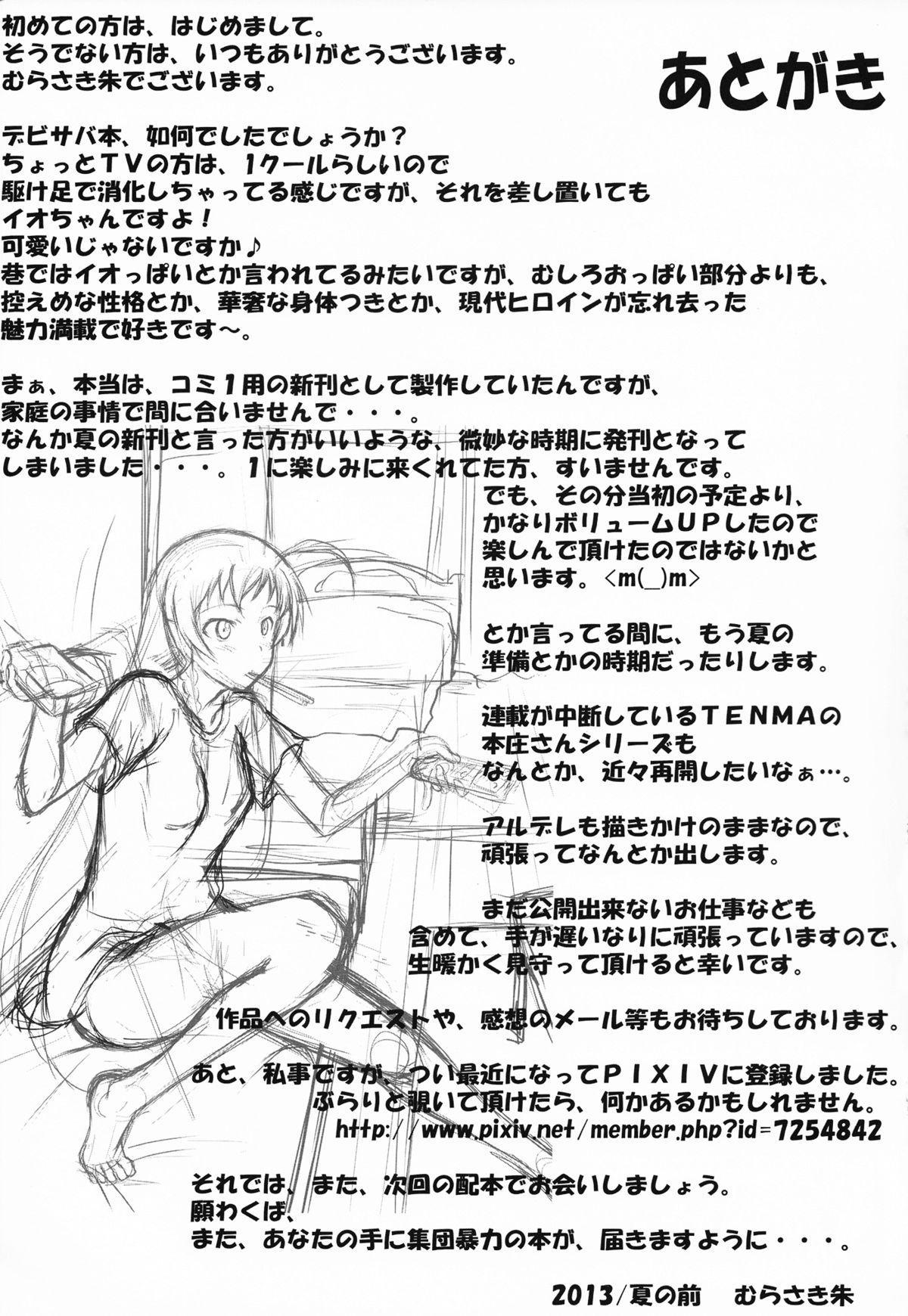 Yoru no Tenshi 28