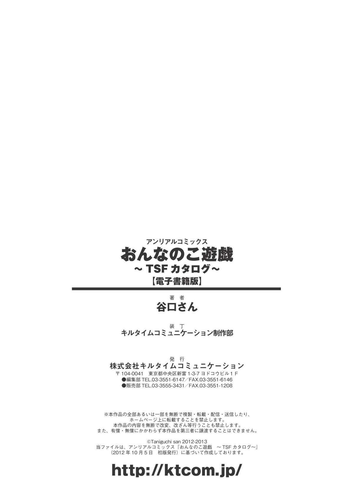 [Taniguchi-san] Girl Play - Trans-Sexual Fiction the Girls Play - ⚤TSF Catalog (English) {doujin-moe.us} 177
