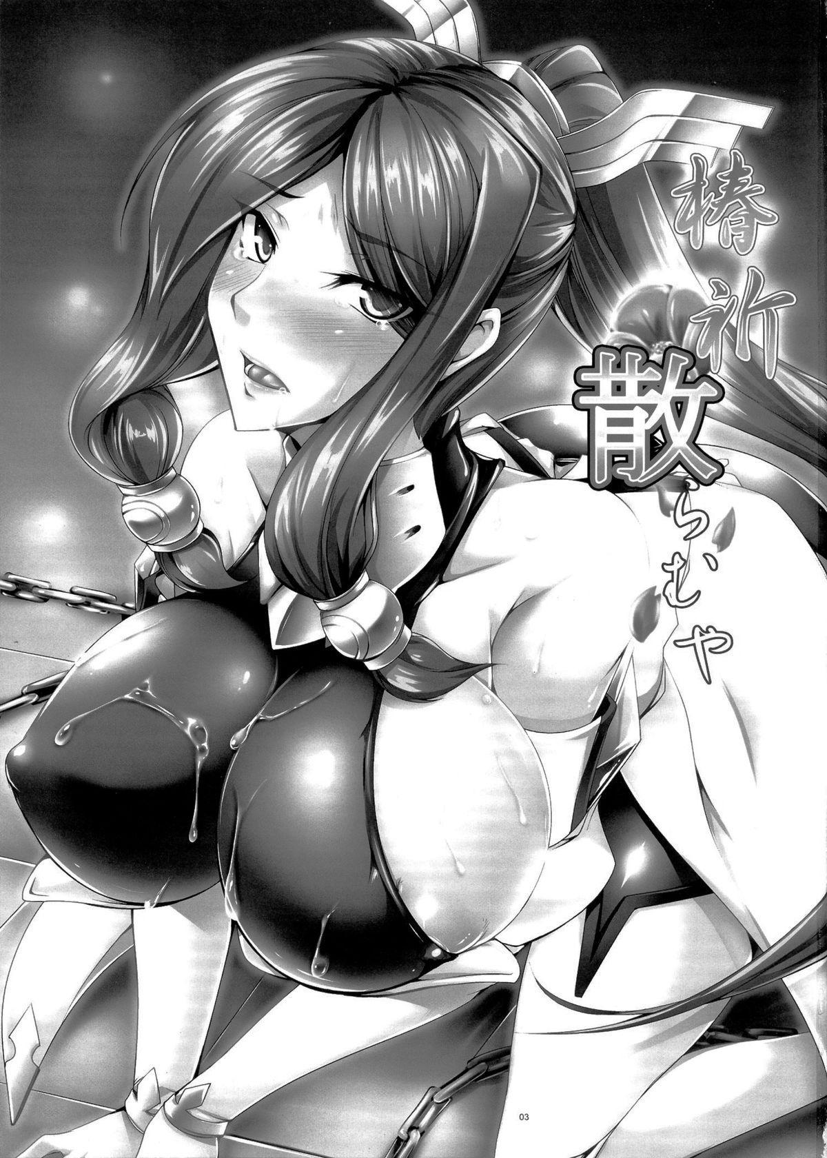 Tsubaki Chiramuya 2