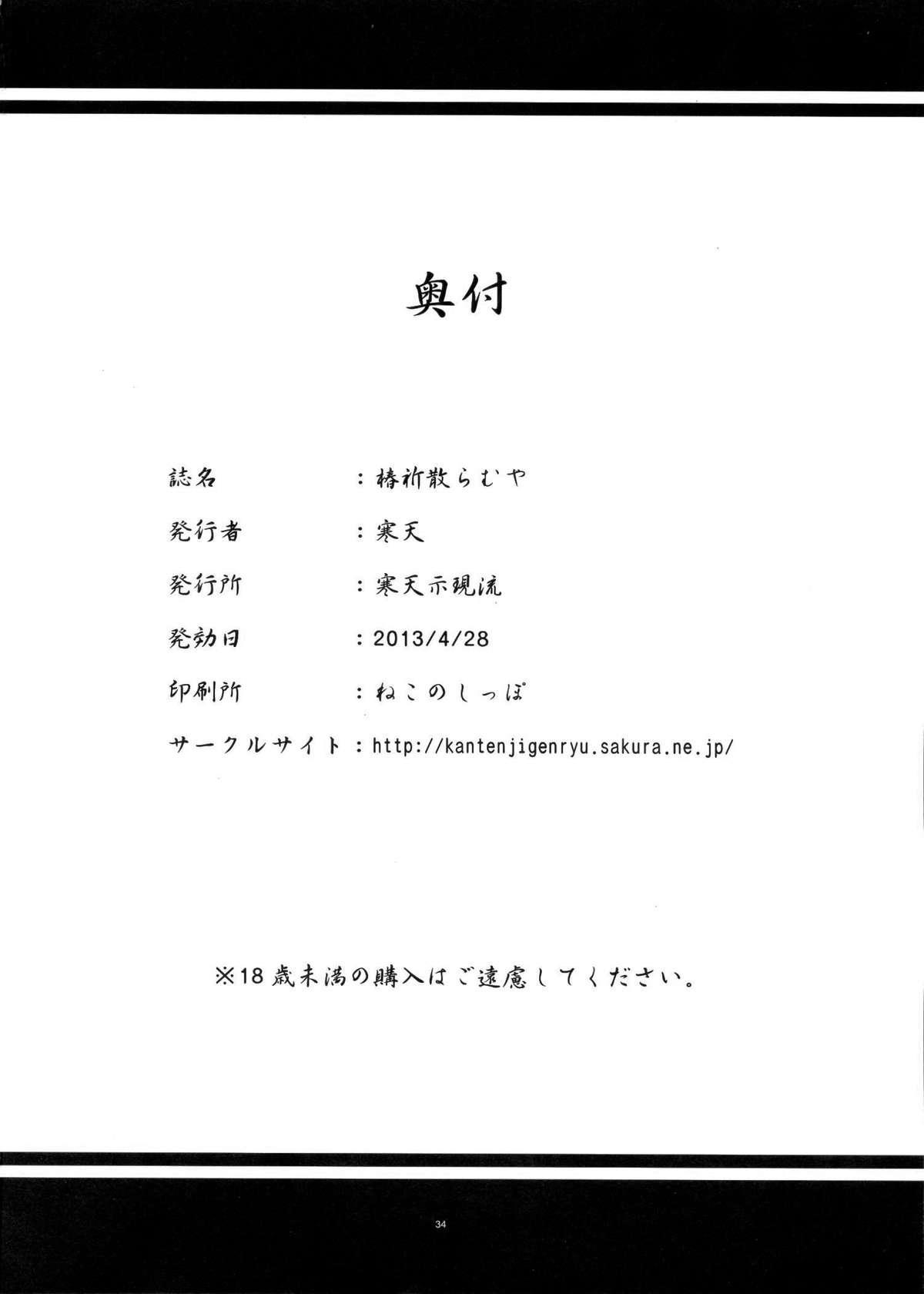 Tsubaki Chiramuya 33