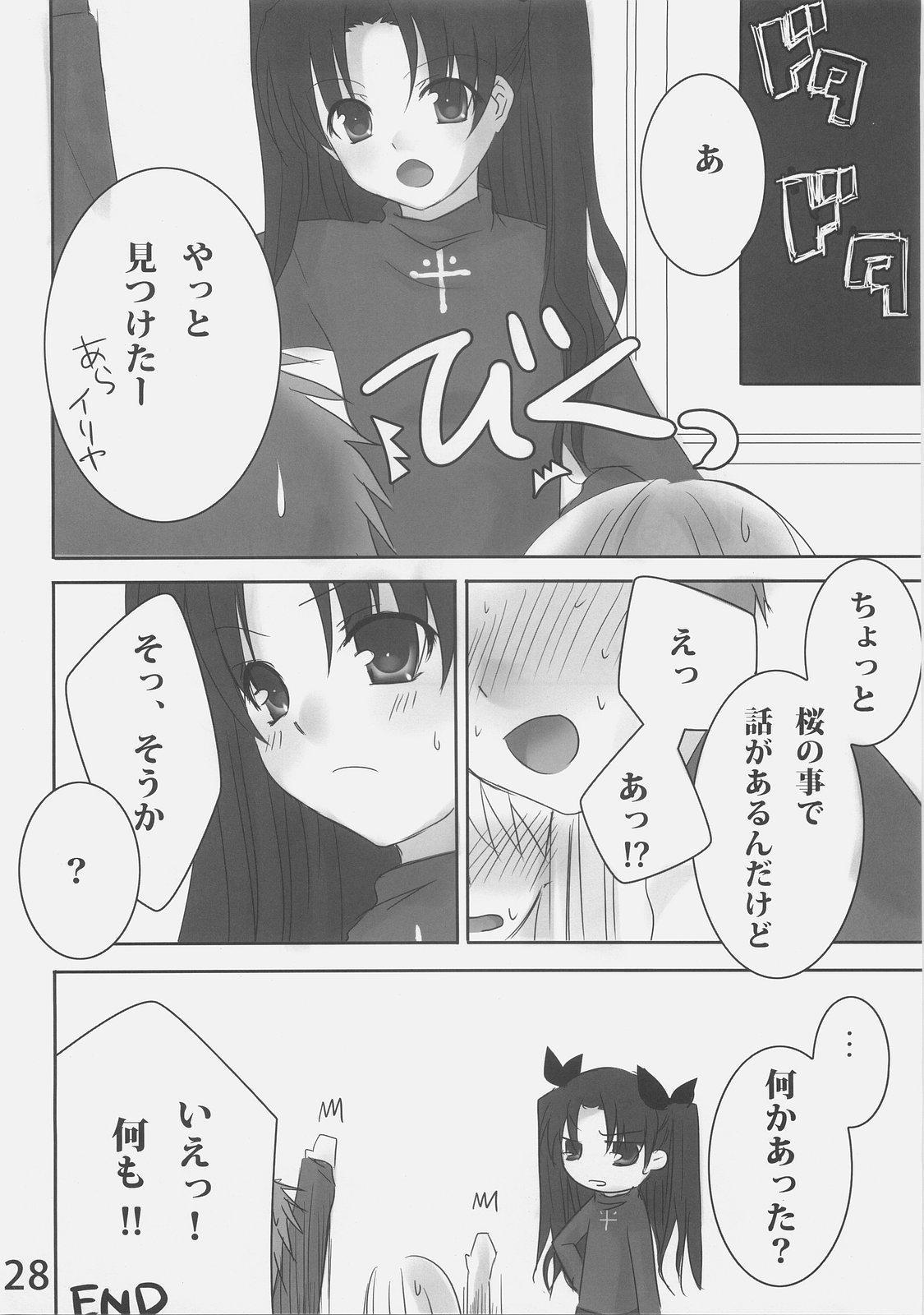 Shiroi Koibito 26