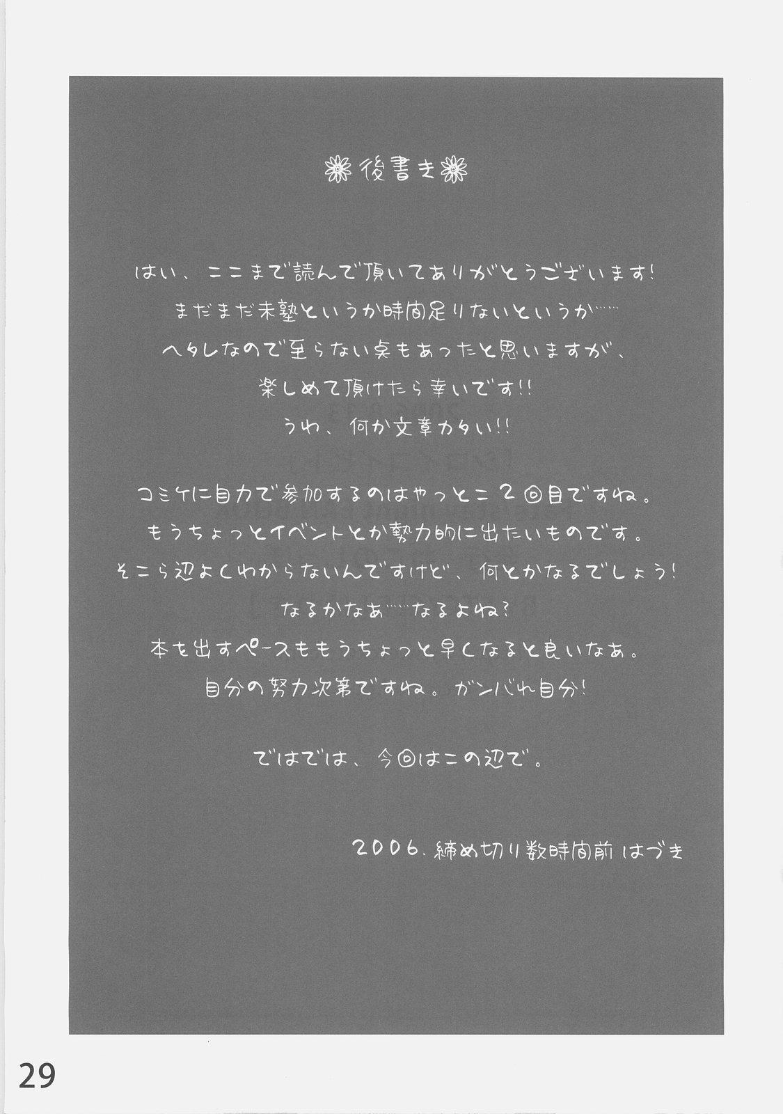 Shiroi Koibito 27
