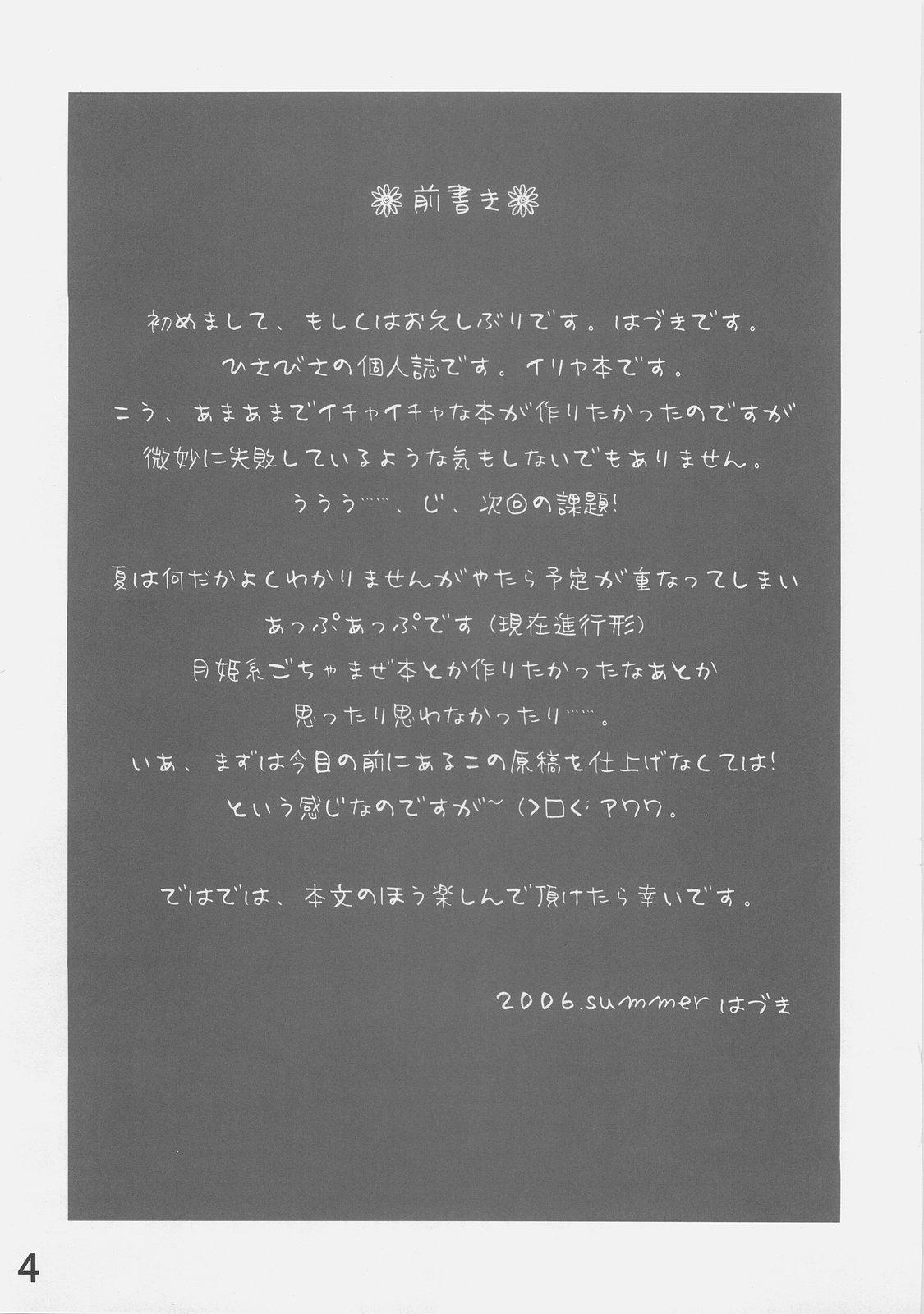 Shiroi Koibito 2