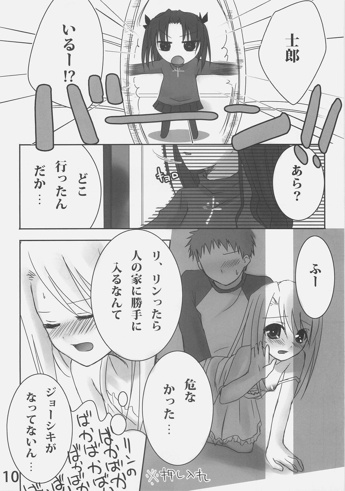 Shiroi Koibito 8
