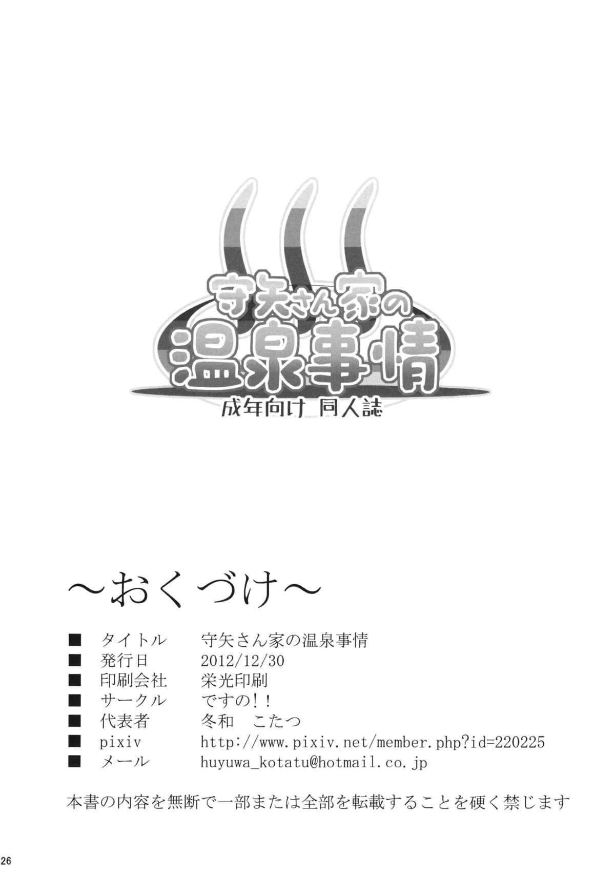 (C83) [Desuno!! (Fuyuwa Kotatsu)] Moriya-san-chi no Onsen Jijou (Touhou Project) [English] [CGrascal] 24