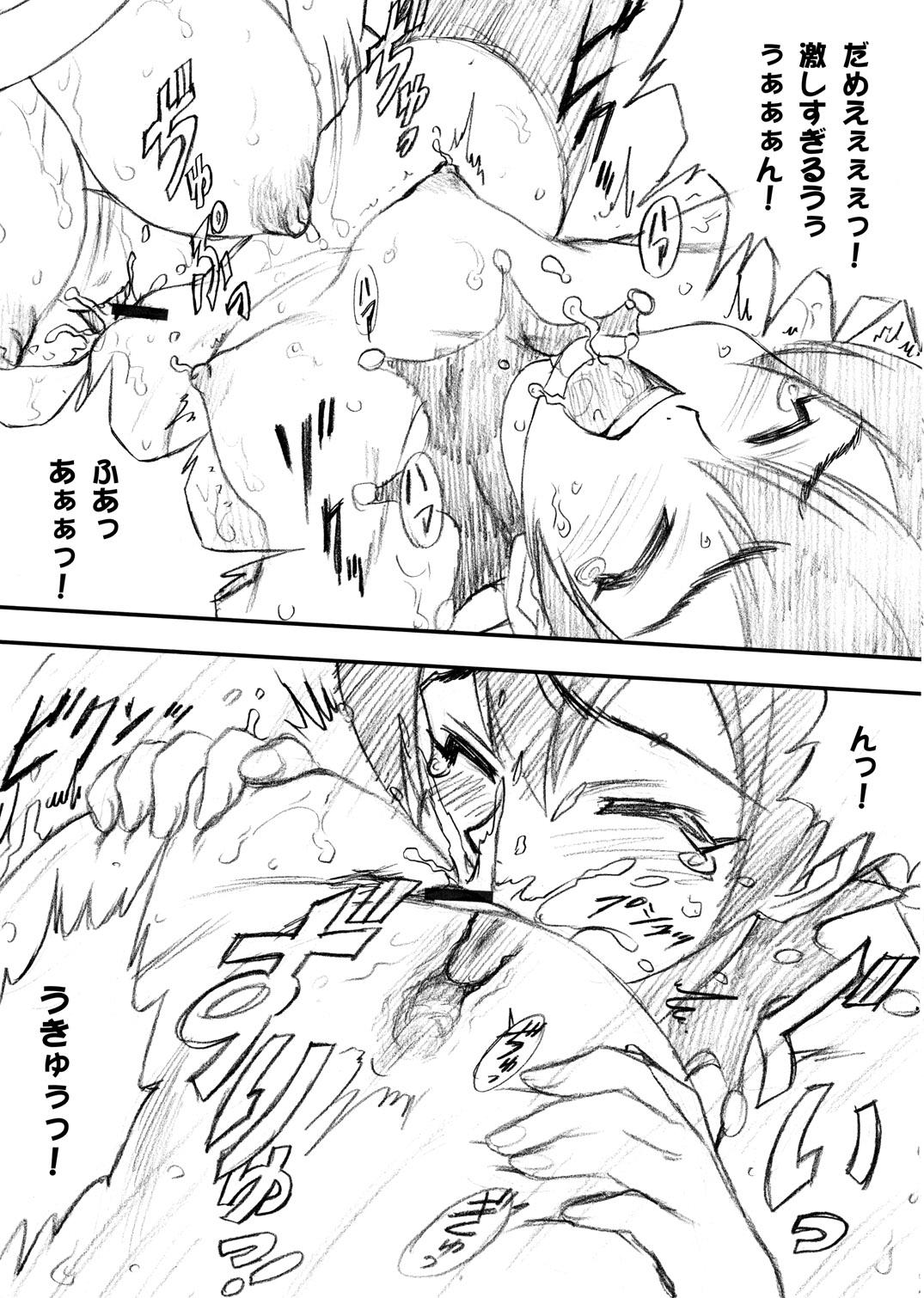Yorokobi no Kuni vol.06 19