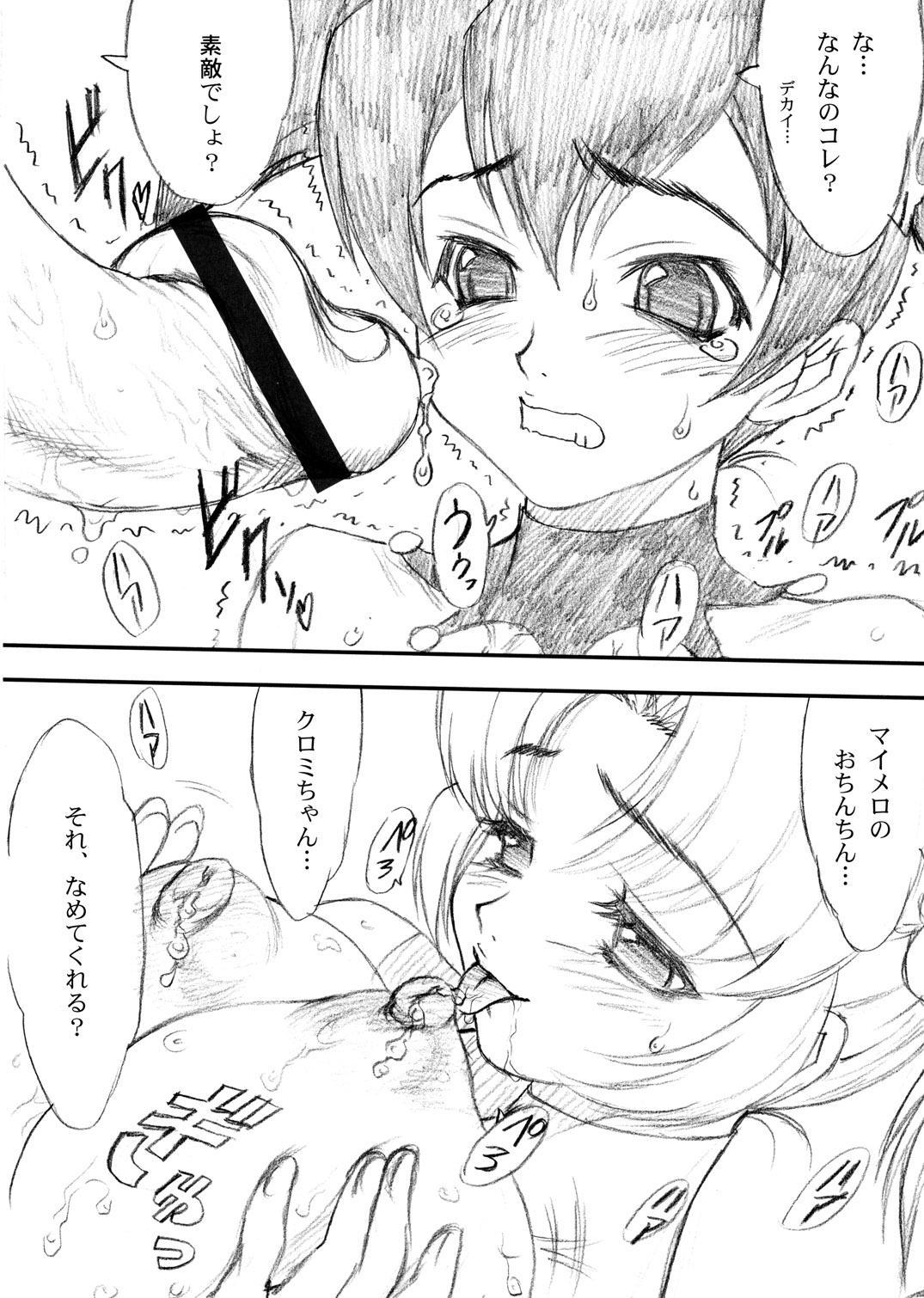 Yorokobi no Kuni vol.06 24