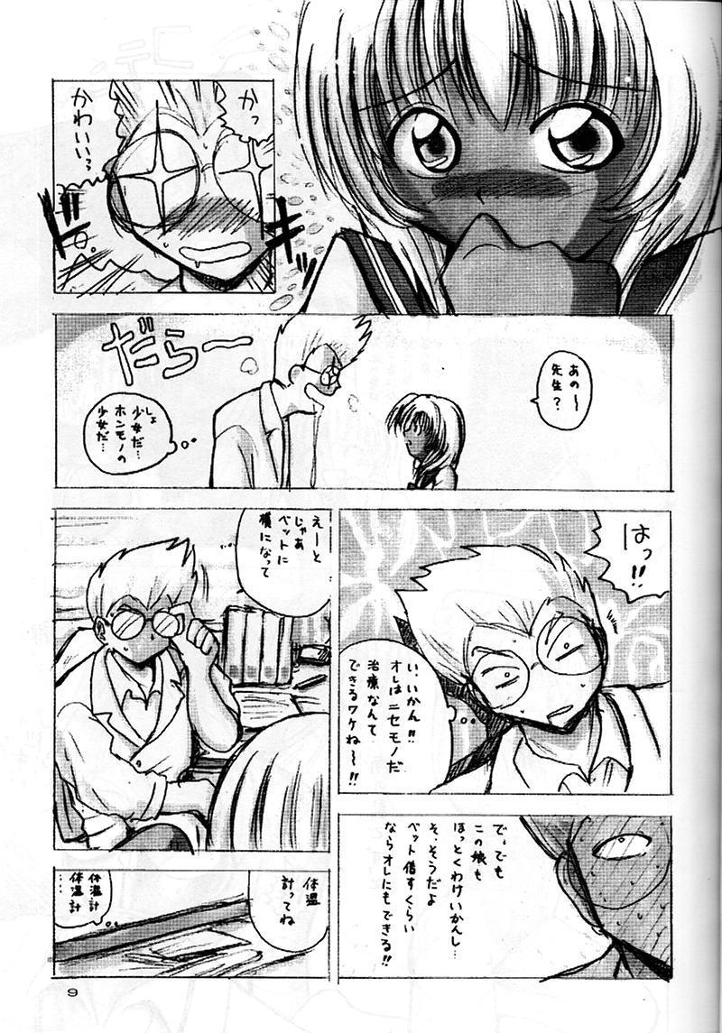 Bishoujo Kankin File 5 8