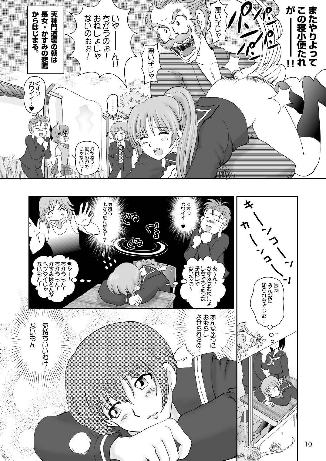 Sugoiyo!! Kasumi-chan 2 9