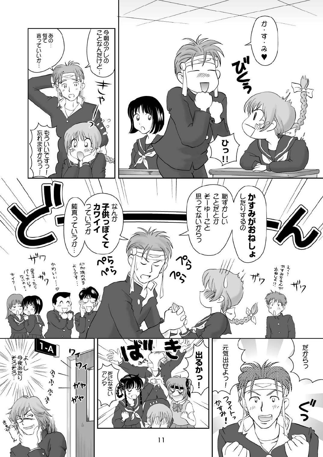 Sugoiyo!! Kasumi-chan 2 10