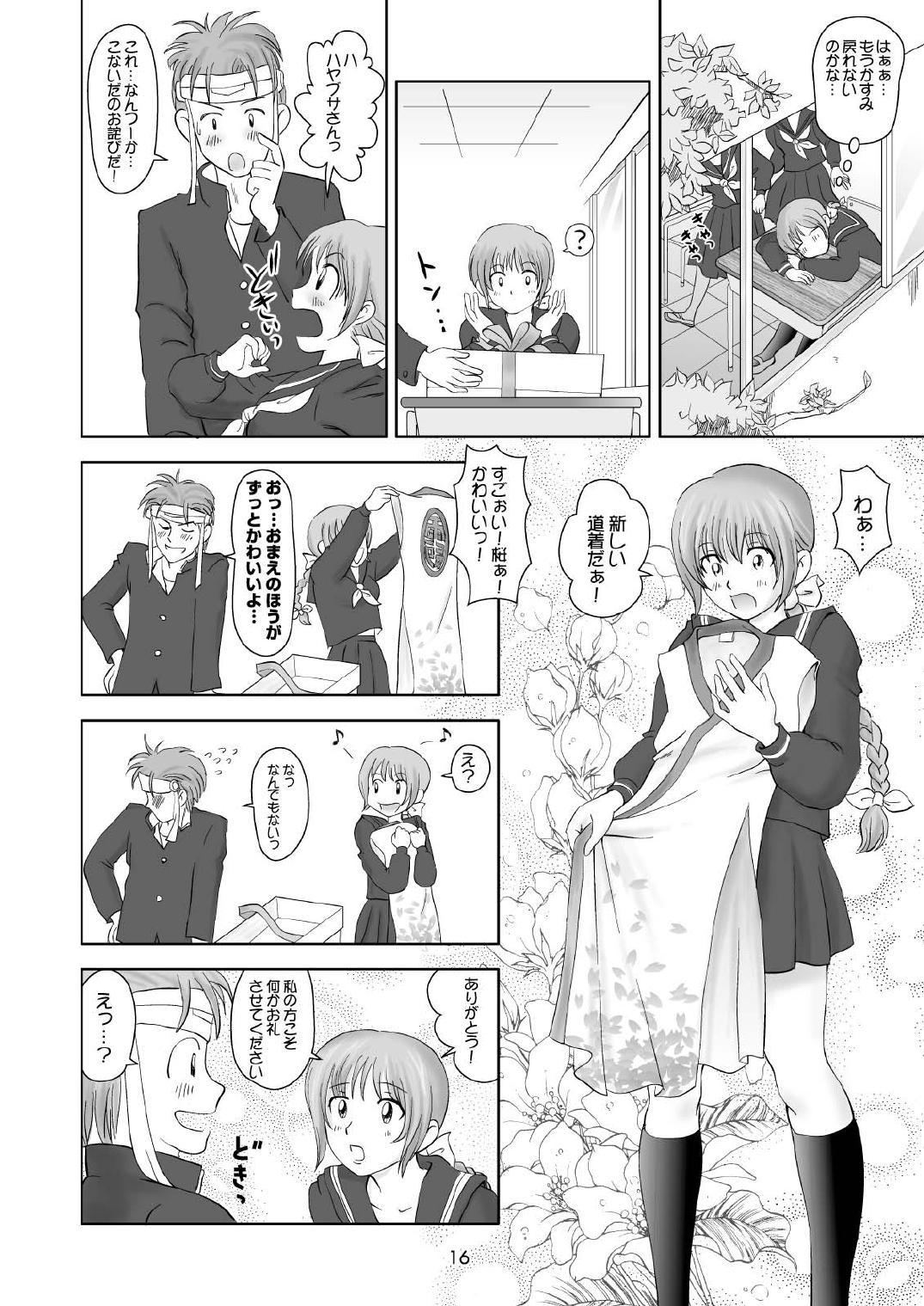 Sugoiyo!! Kasumi-chan 2 15