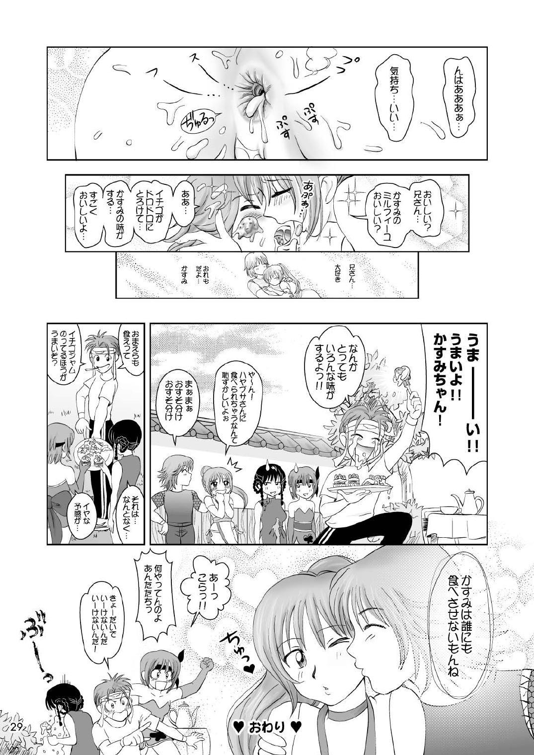 Sugoiyo!! Kasumi-chan 2 28