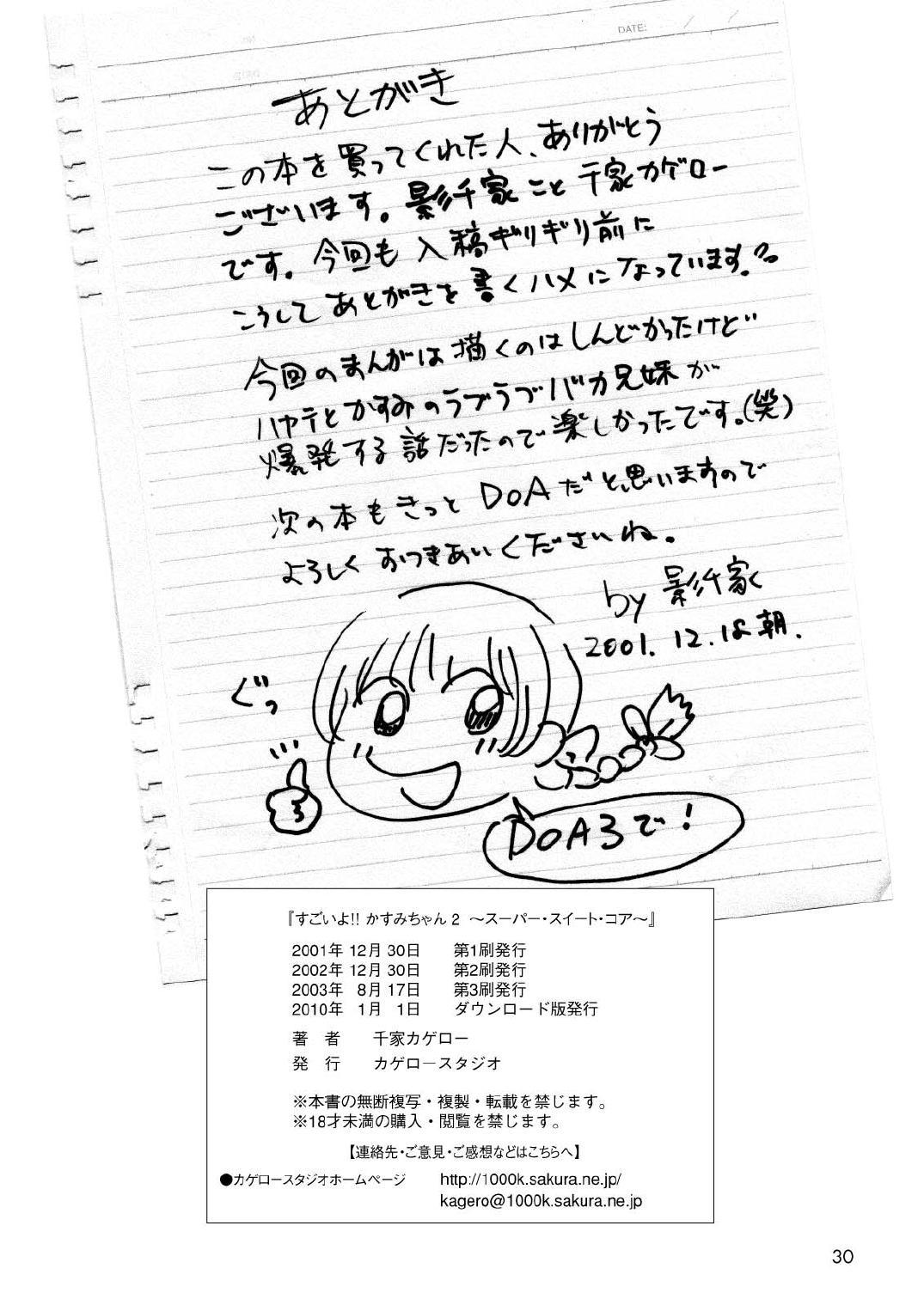 Sugoiyo!! Kasumi-chan 2 29