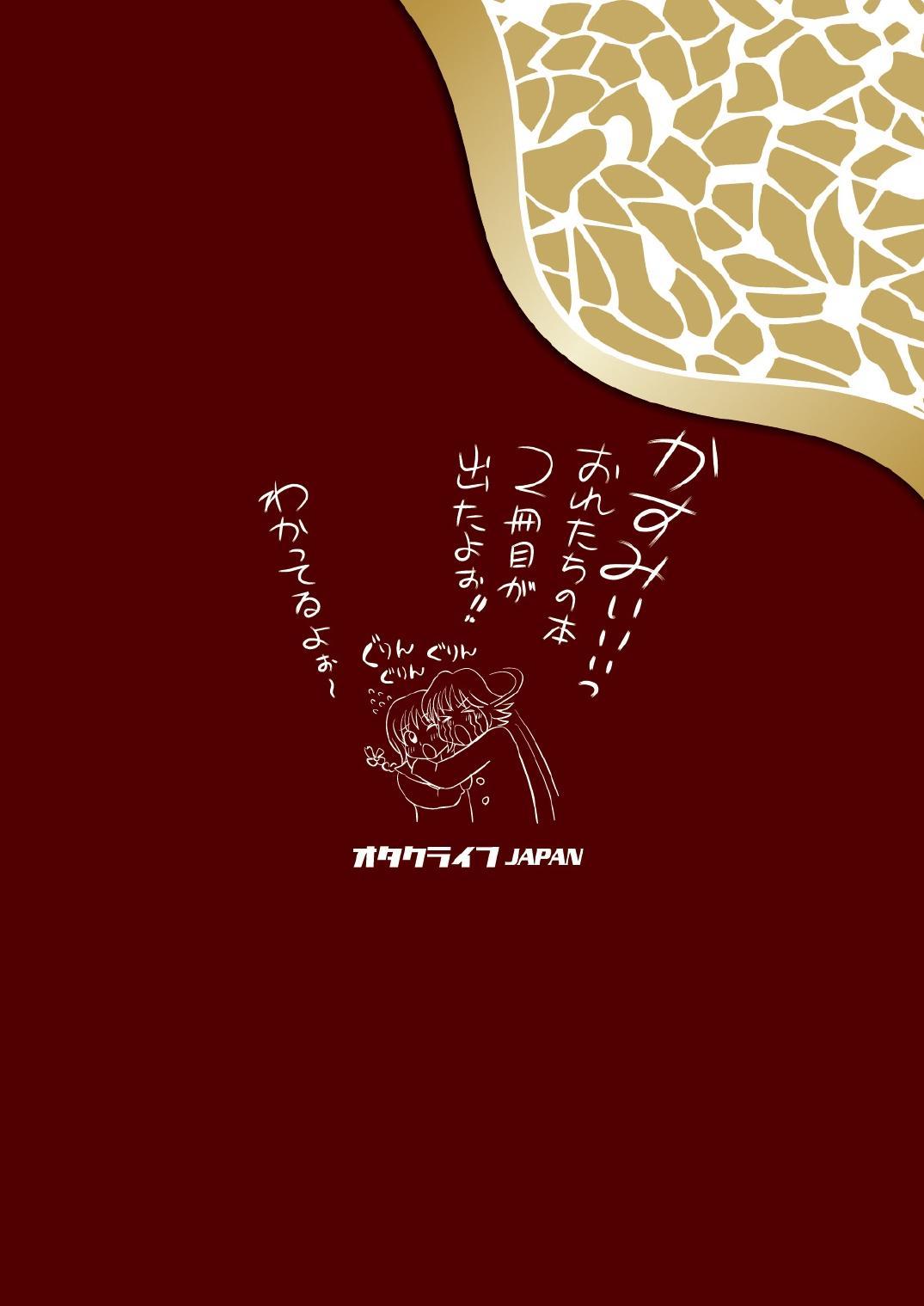 Sugoiyo!! Kasumi-chan 2 31